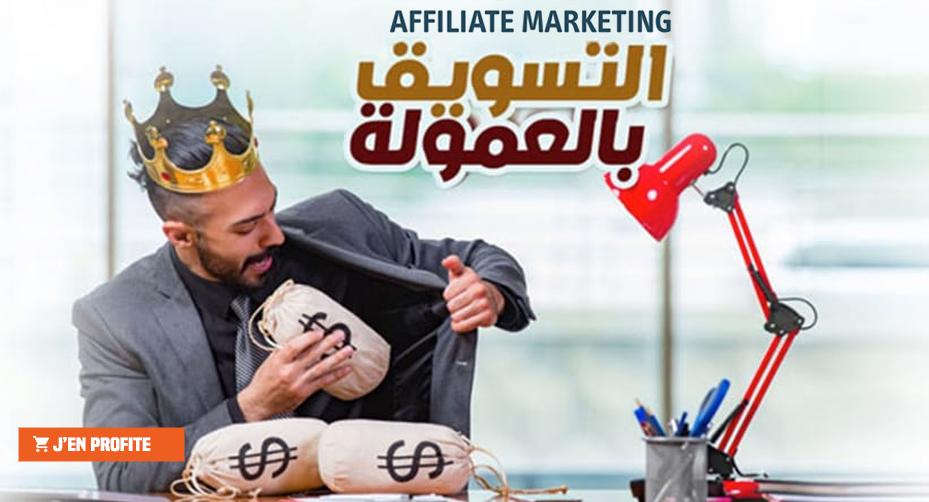 Programme d'Affiliation Beloccasion Maroc