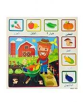 Puzzle pour apprendre des mots en arabe pour enfants
